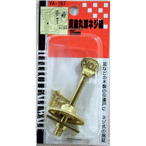真鍮丸球ネジ締 VA−187 36mm