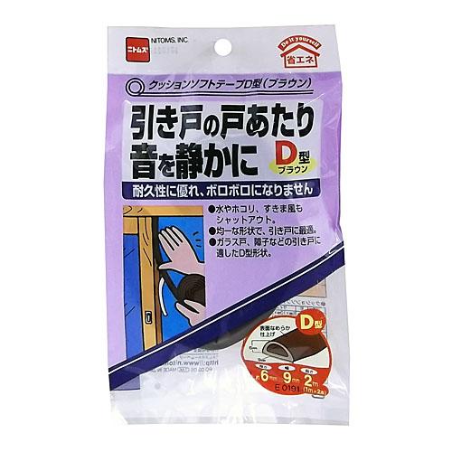 クッションソフトテープD型(ブラウン) 厚さ6mm×幅9mm×長さ1m×2本 E−0191