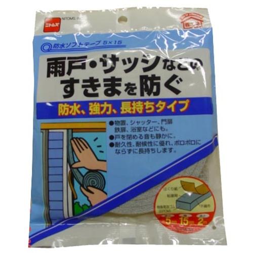 防水ソフトテープ 約5mm×15mm×2m グレー