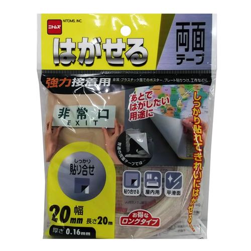 はがせる両面テープ強力固定用 20mm×20m/T3920