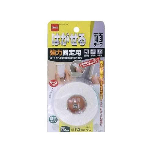 はがせる両面テープ強力固定用 厚さ1.35mm×幅15mm×長さ2m T3950