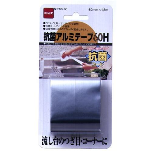 ニトムズ 抗菌アルミテープ60H
