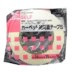 カーペット両面テープS 30mm×15m JO220