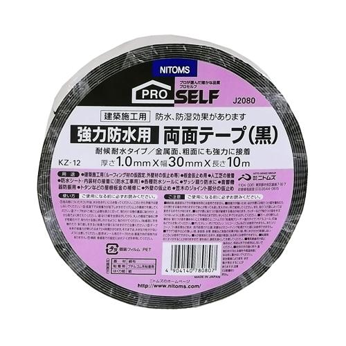 強力防水用両面テープ(黒) KZ−12