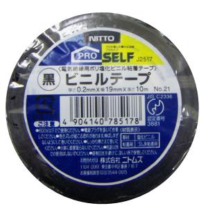 ビニール絶縁テープ#21 黒 19mm×10m