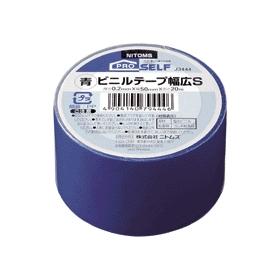 ビニールテープ広幅S 青 50mm×20m 352150