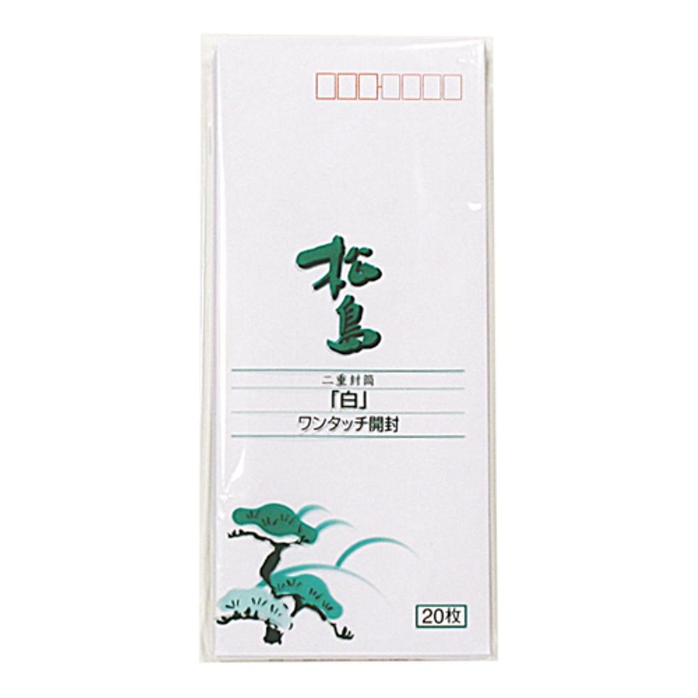 白二重封筒 松島 フ−NK1