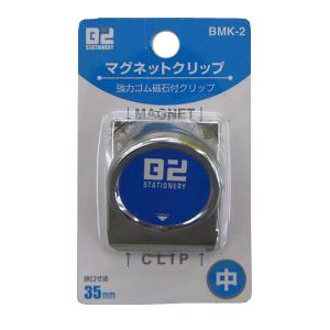 マグネットクリップ 中 BMK−2