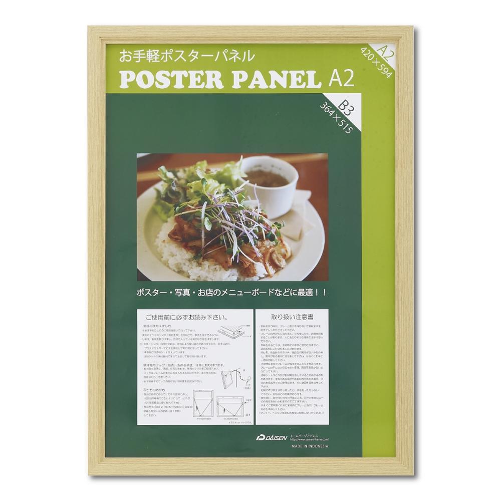 ポスターパネル ML-31 A2 ナチュラル L031-W1501