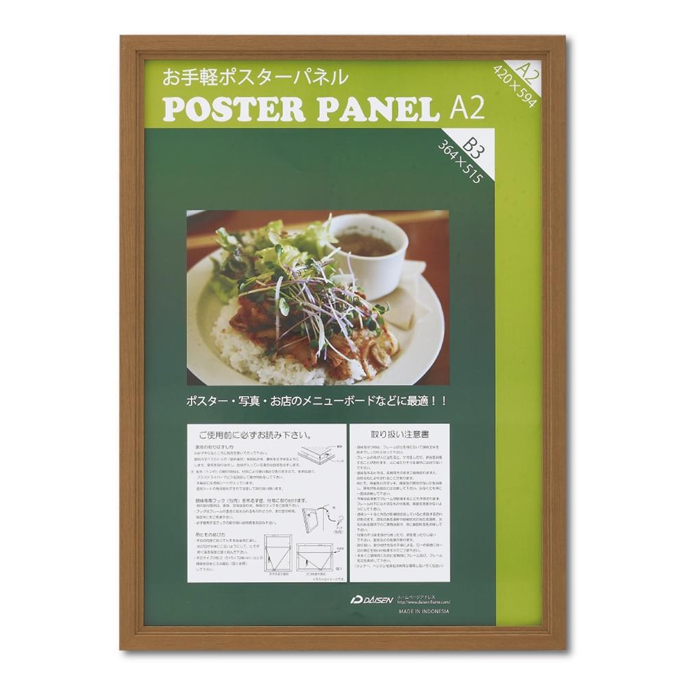 ポスターパネル ML-31 A2 チーク L031-W1502