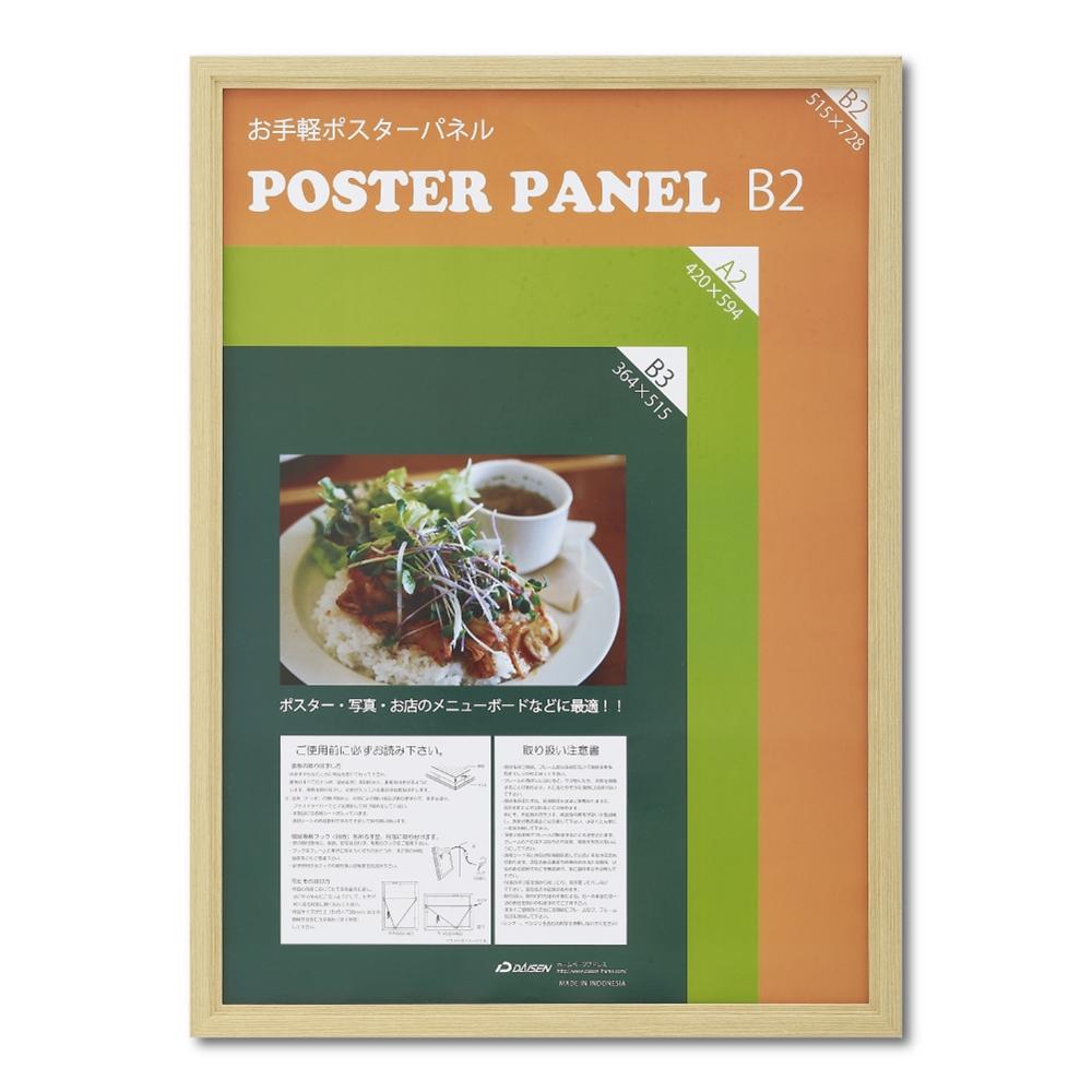 ポスターパネル ML-31 B2 ナチュラル L031-W2001