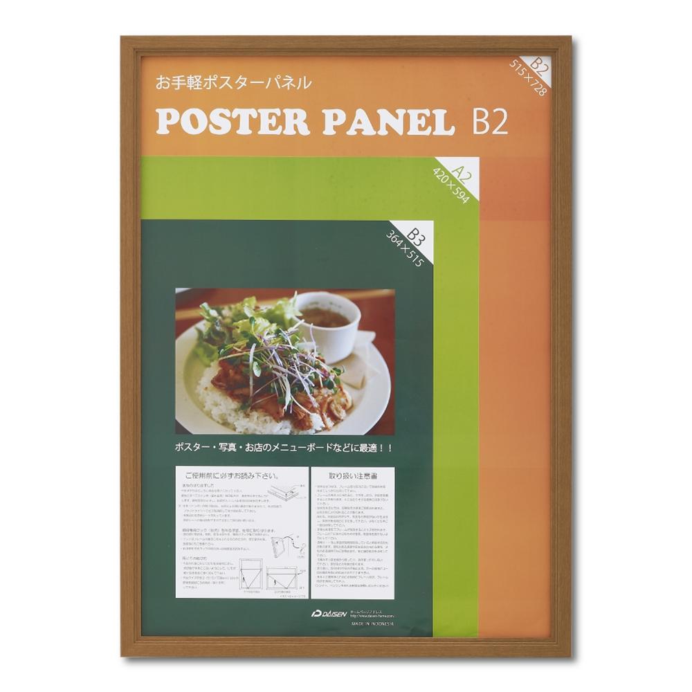 ポスターパネル ML-31 B2 チーク L031-W2002