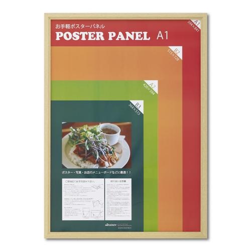 ポスターパネル ML−31 A1 ナチュラル L031−W2501