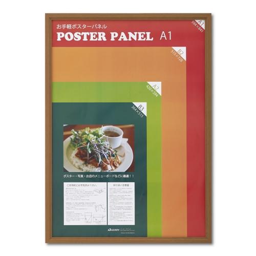 ポスターパネル ML−31 A1 チーク L031−W2502