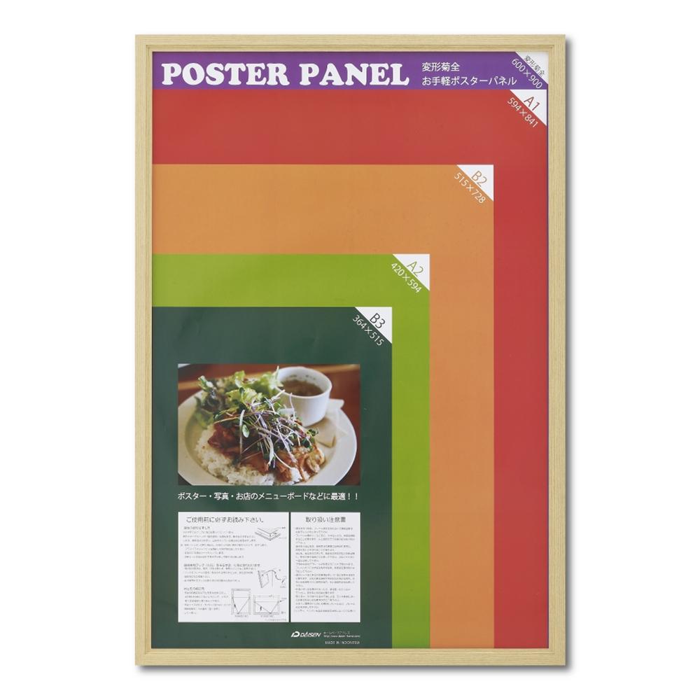ポスターパネル ML-31 変形菊全 ナチュラル L031-W3001