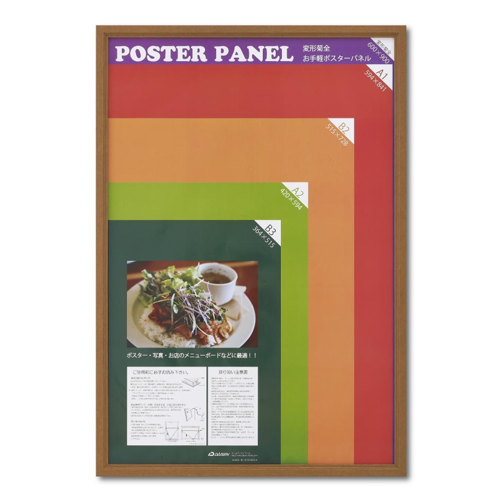 ポスターパネル ML-31 変形菊全 チーク L031-W3002