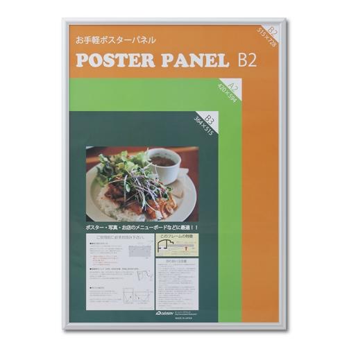 ポスターパネル AL−32 B2 シルバー L032−W2011