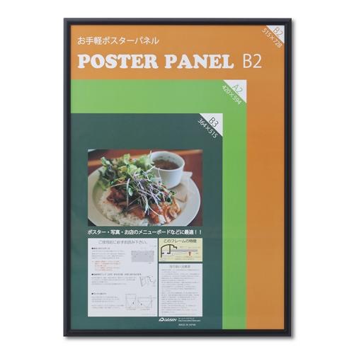 ポスターパネル AL−32 B2 ブラック L032−W2012