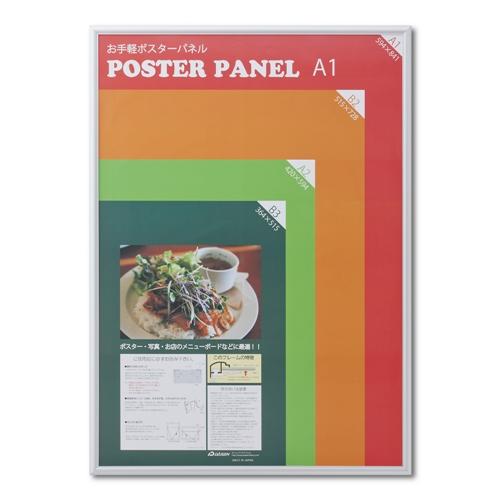 ポスターパネル AL−32 A1 シルバー L032−W2511