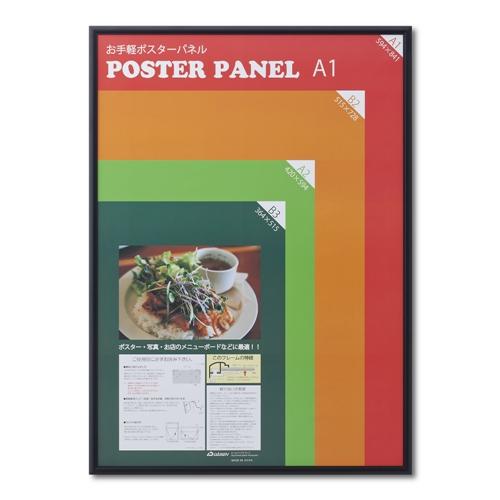 ポスターパネル AL−32 A1 ブラック L032−W2512