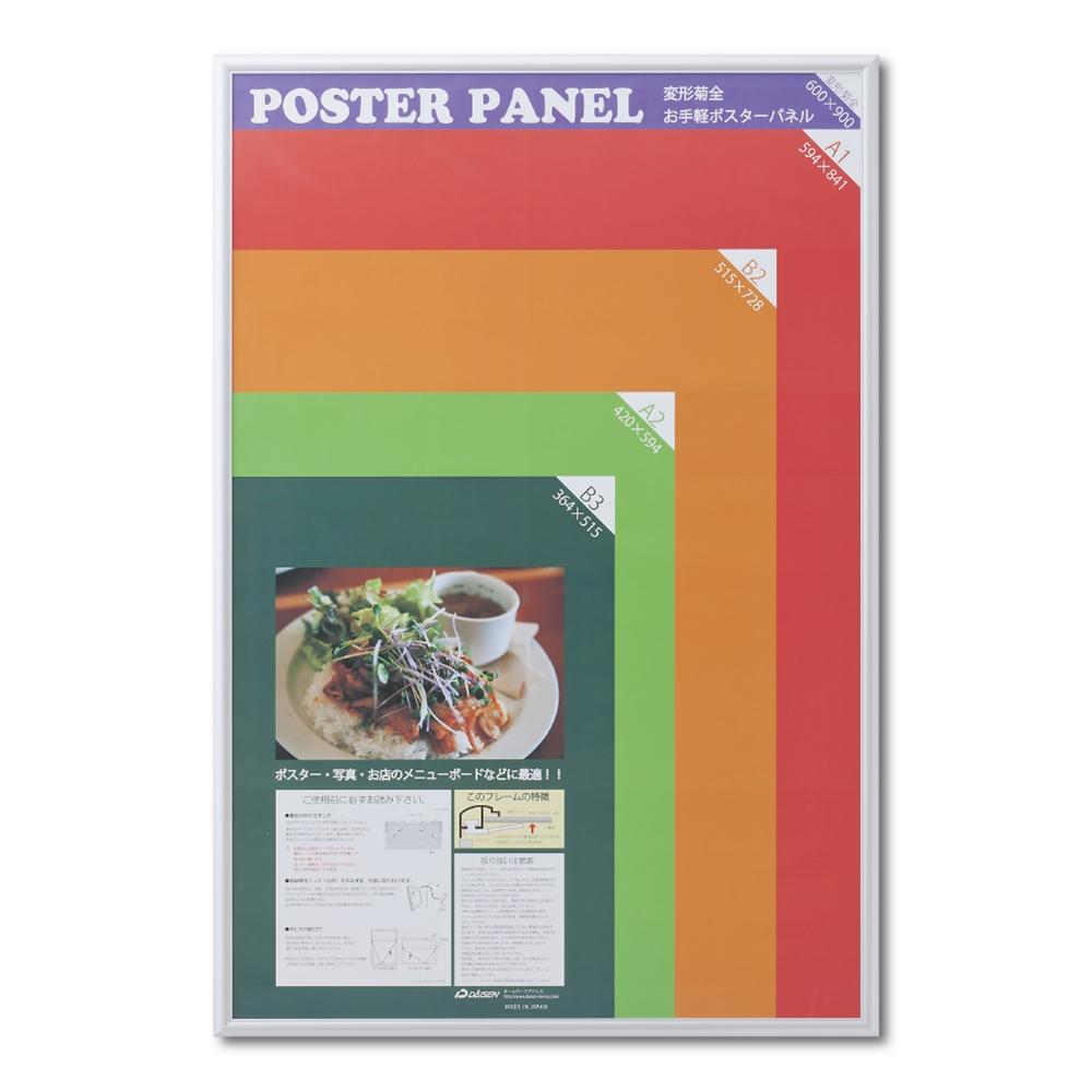 ポスターパネル AL-32 変形菊全 シルバー L032-W3011