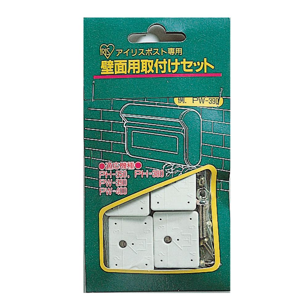 アイリスオーヤマ(IRIS OHYAMA) アイリスポスト専用壁面用取付けセット ホワイト