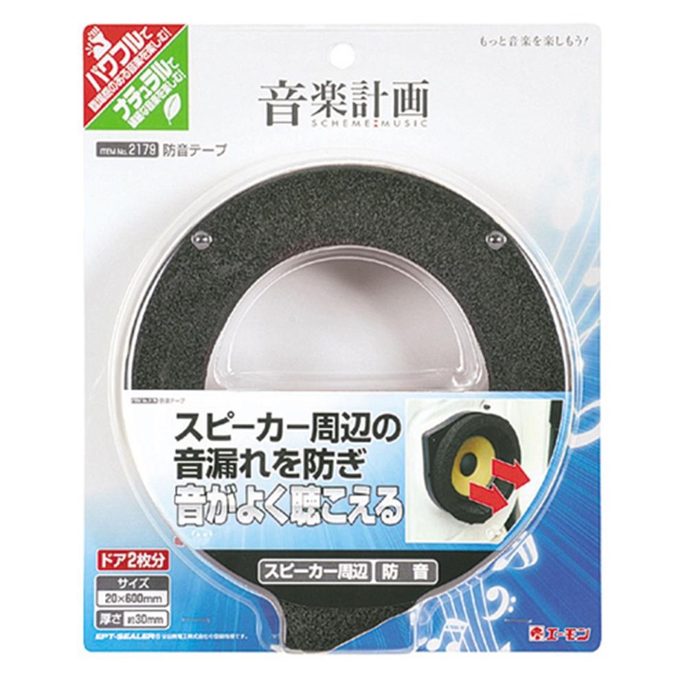 防音テープ2179