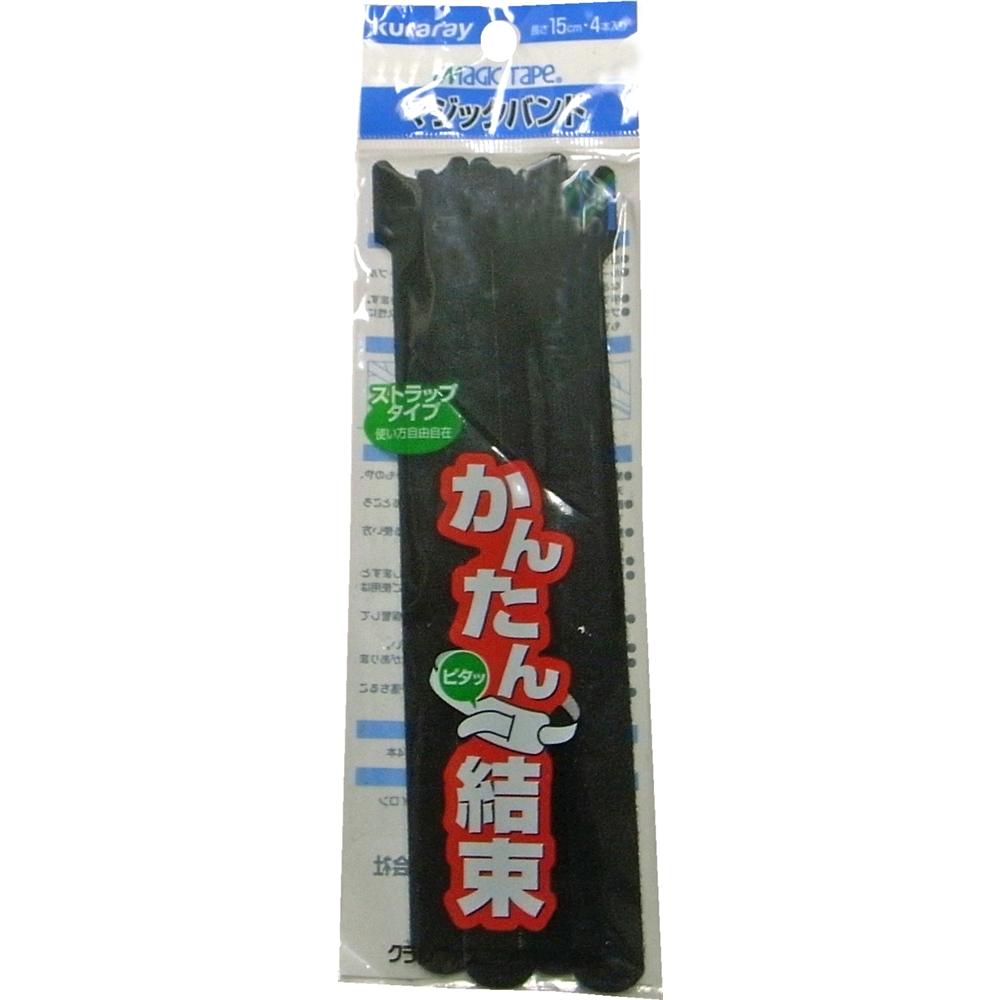 クラレ マジックバンド 黒19X150mm 4本