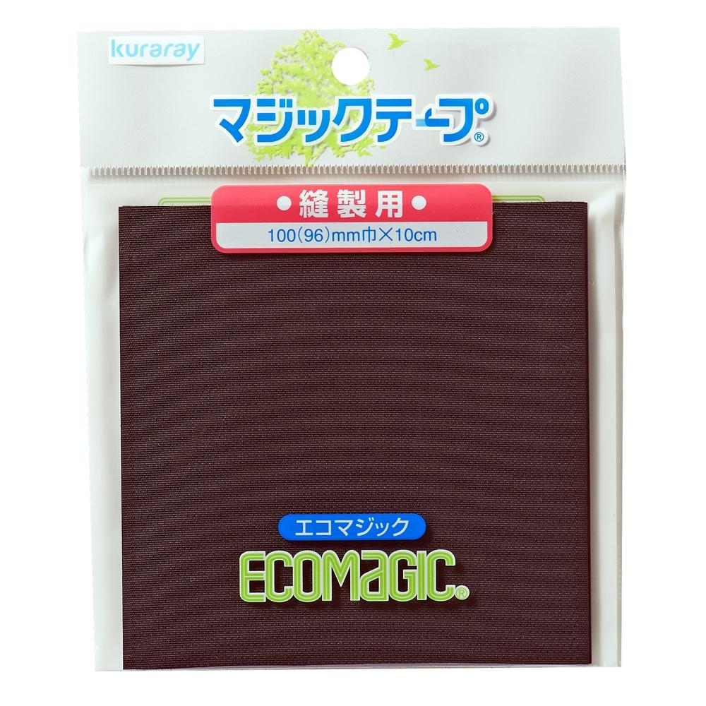 クラレ エコマジック縫製用広巾 100R 黒