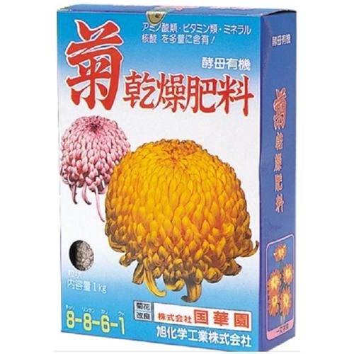 菊乾燥肥料1kg