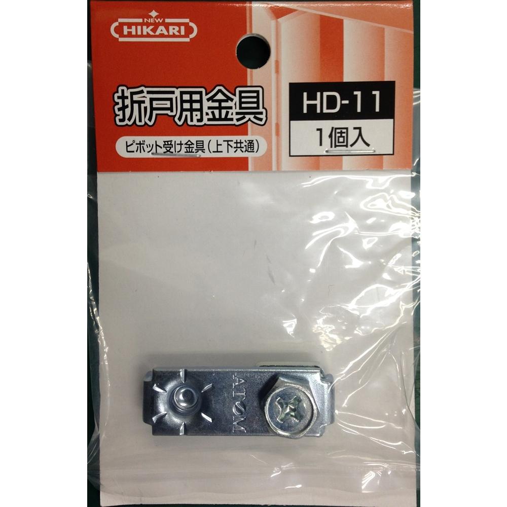 ピポット受け金具 HD−11
