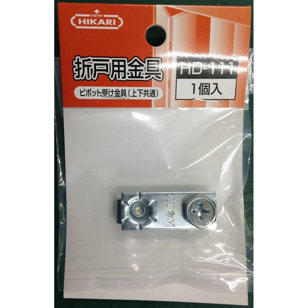 ピポット受け金具 HD−111