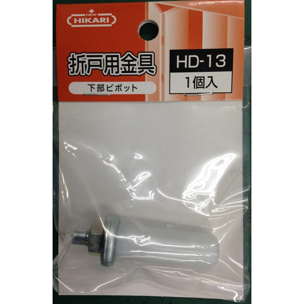 下部ピポット HD−13
