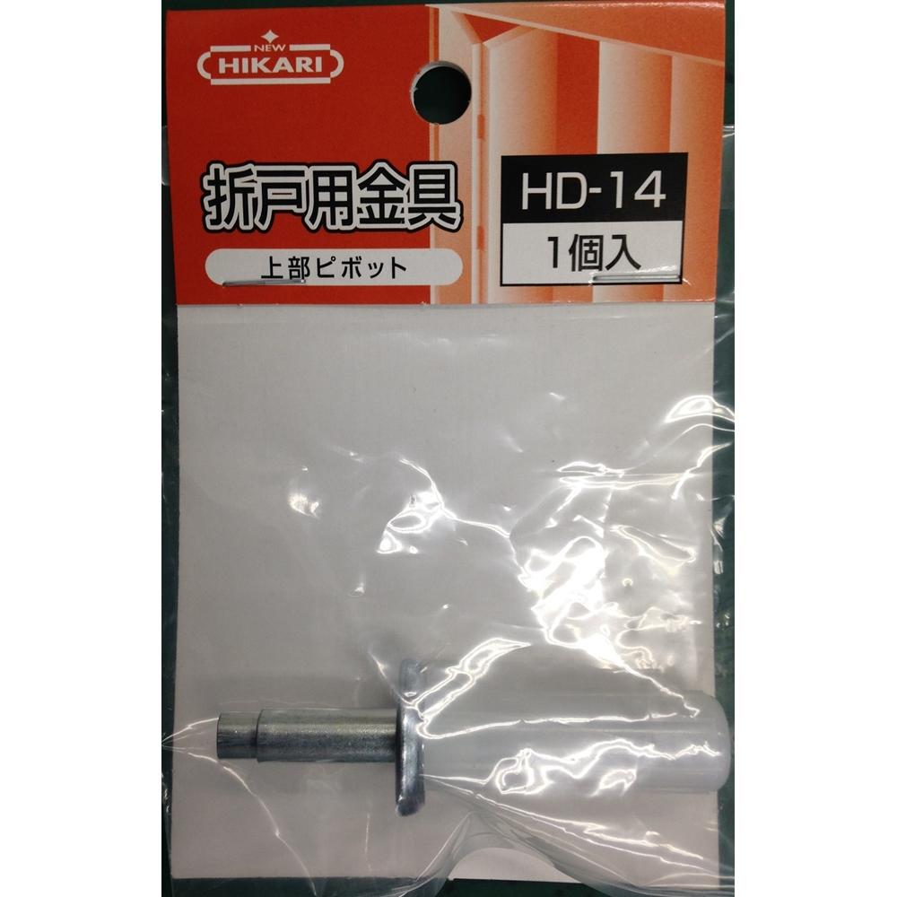 上部ピポット HD−14
