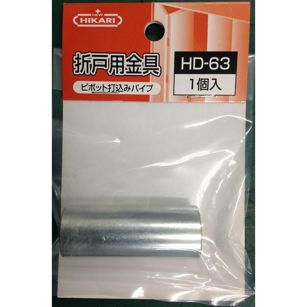 ピポット打込みパイプ HD−63 P