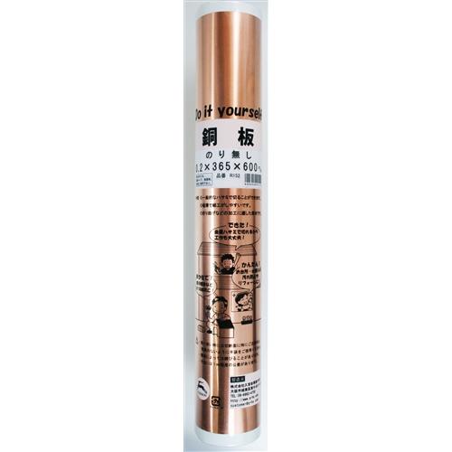 銅板 巻物 R152 0.2X365X600MM