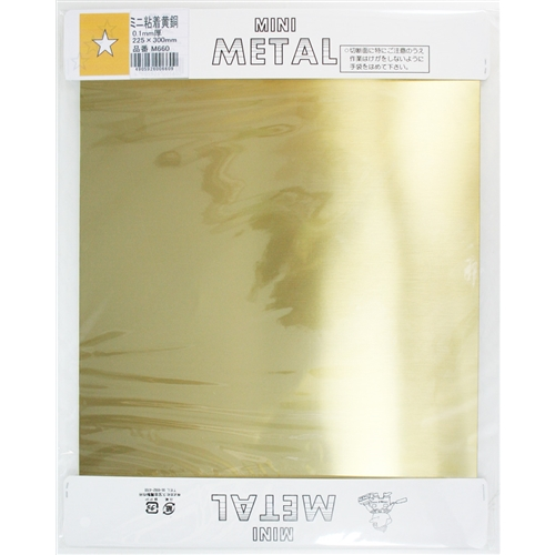 ミニ黄銅板 粘着付 M660 0.1X225X300MM