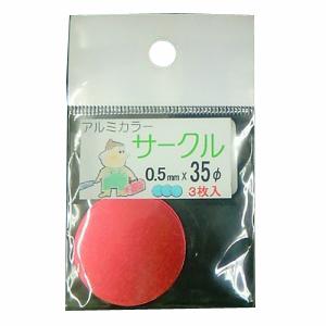 アルミカラーサークル レッド 0.5mm×35Φ 3枚入り C6004