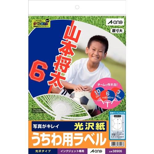 うちわ用ラベル 光沢紙 38906