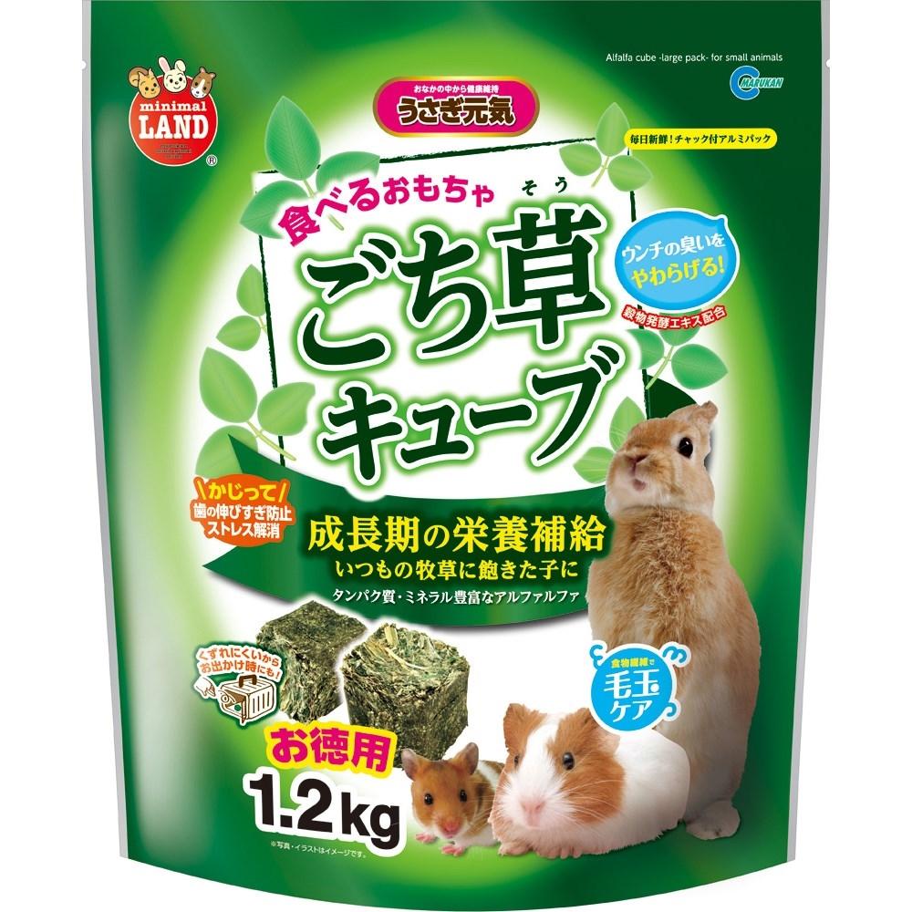 ごち草キューブ お徳用 1.2kg