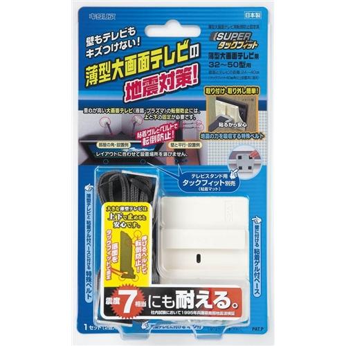 北川工業 スーパータックフィット 液晶大画面テレビ用<32〜50型>TF−TV−S