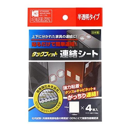 北川工業 タックフィット連結シート 半透明タイプ 110mmX100mm 4枚入り TFS−1120