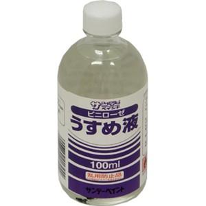 ビニローゼうすめ液 100ml