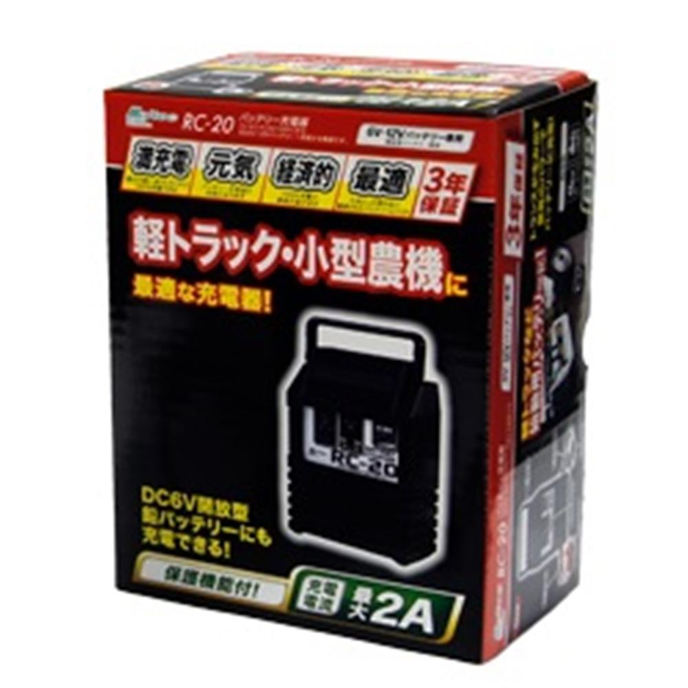 【 めちゃ早便 】◇ バッテリー充電器 RC−20