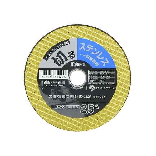 ST鉄工用切断砥石 NO.52