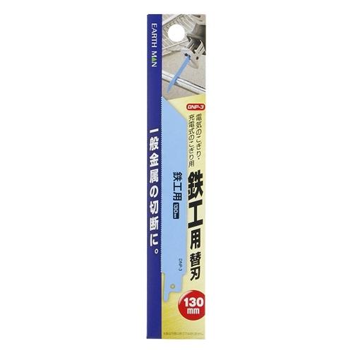 EM 電気のこぎり用替刃鉄工用 DNP−3