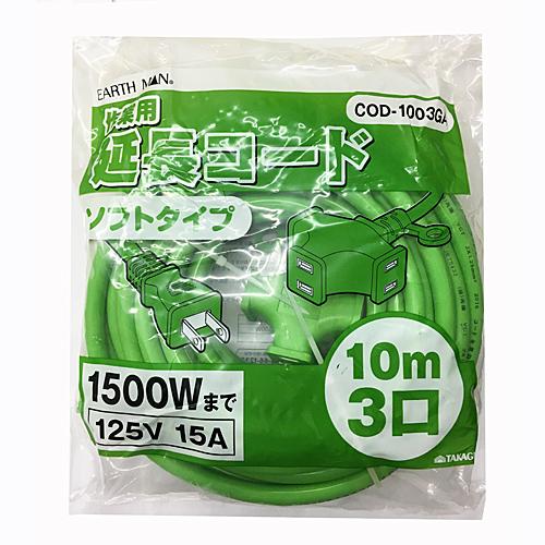 EM 作業用延長コード 3ツ口 10m ソフトタイプ グリーン