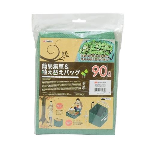 TKG 簡易集草&植え替えバッグ 90L