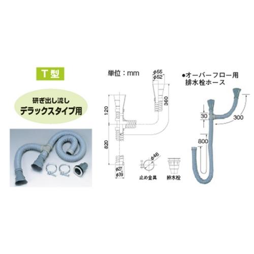 流し排水栓ホースT型