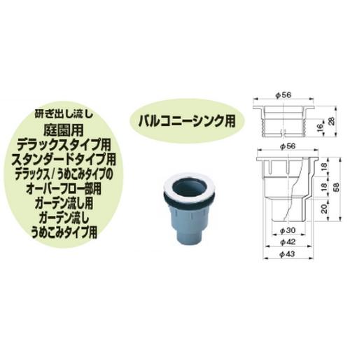 流し排水栓